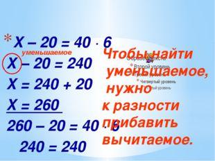 15 + X = 800 : 20 15 + X = 40 X = 40 – 15 X = 25 15 + 25 = 800 : 20 40 = 40