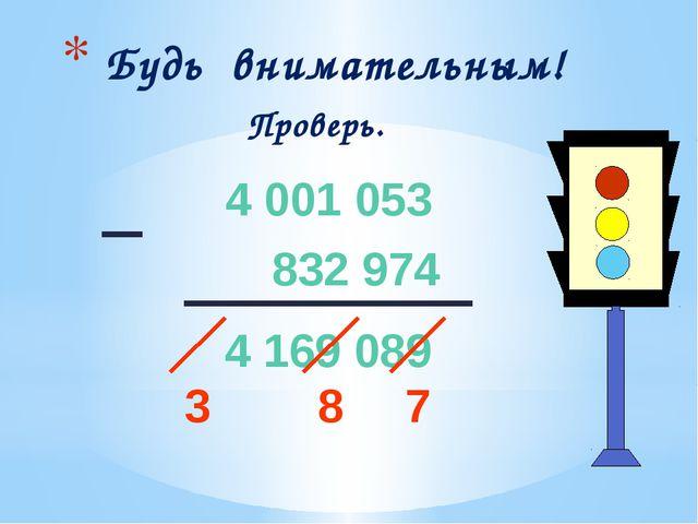 Будь внимательным! 4 001 053 832 974 4 169 089 3 8 7 Проверь.