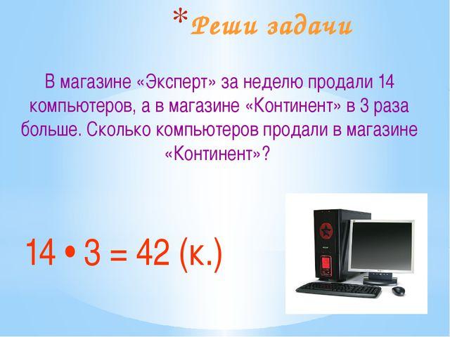 Реши задачи Длина монитора компьютера 30 см, а ширина – 20 см. Чему равна пло...