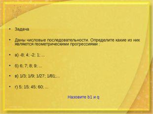 Задача Даны числовые последовательности. Определите какие из них являются гео