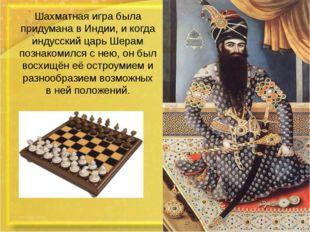 Шахматная игра была придумана в Индии, и когда индусский царь Шерам познакоми