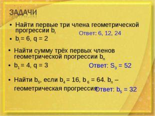 Найти первые три члена геометрической прогрессии bn b1 = 6, q = 2 Ответ: 6, 1
