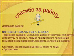 Домашняя работа: №17.1(в.г),17.10(в,г)17.11(в,г), 17.12(в,г) Творческое задан