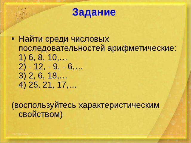 Задание Найти среди числовых последовательностей арифметические: 1) 6, 8, 10,...