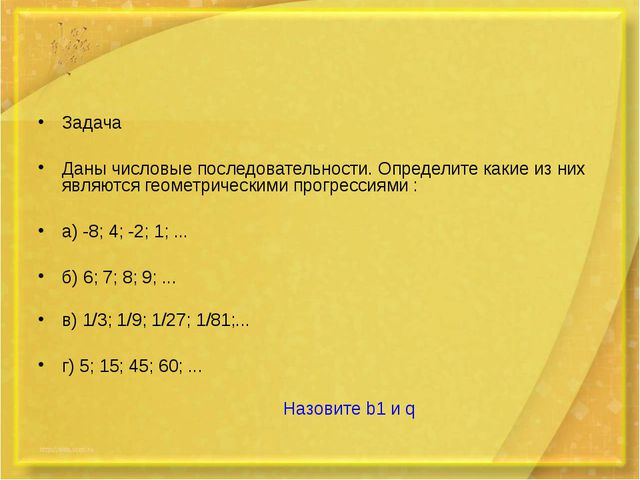 Задача Даны числовые последовательности. Определите какие из них являются гео...