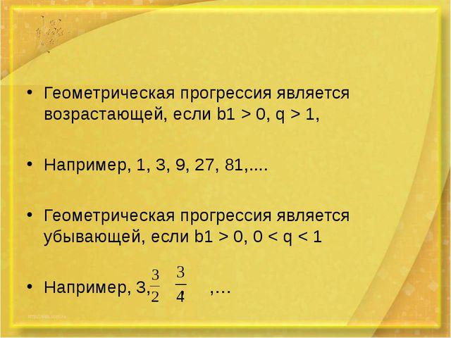 Геометрическая прогрессия является возрастающей, если b1 > 0, q > 1, Например...