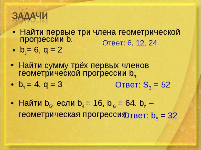 Найти первые три члена геометрической прогрессии bn b1 = 6, q = 2 Ответ: 6, 1...