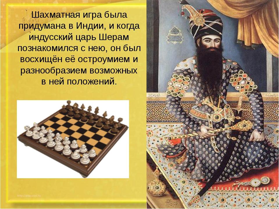 Шахматная игра была придумана в Индии, и когда индусский царь Шерам познакоми...