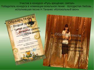 Участие в конкурсе «Русь крещёная, святая» Победитель конкурса в номинации во