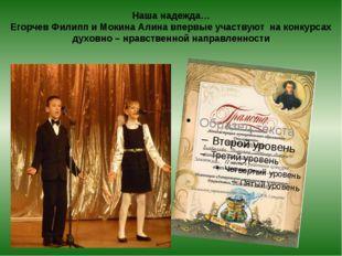 Наша надежда… Егорчев Филипп и Мокина Алина впервые участвуют на конкурсах ду