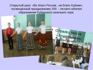 Открытый урок: «Во благо России , на благо Кубани», посвящённый празднованию