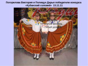 Погорелова Виктория и Полищук Дарья победители конкурса «Кубанский соловей» 1