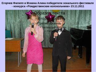 Егорчев Филипп и Мокина Алина победители зонального фестиваля - конкурса «Рож