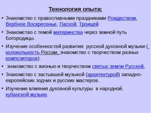 Технология опыта: Знакомство с православными праздниками Рождеством, Вербное