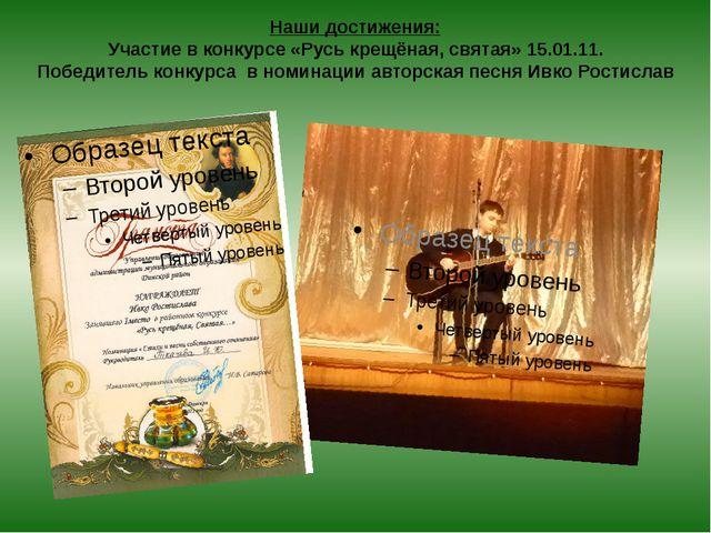 Наши достижения: Участие в конкурсе «Русь крещёная, святая» 15.01.11. Победит...