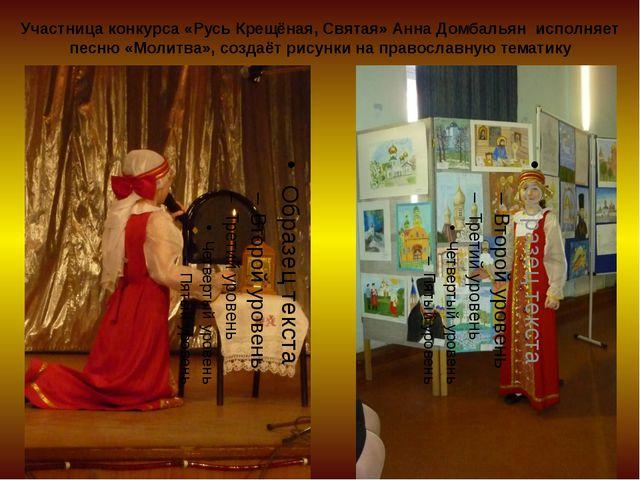 Участница конкурса «Русь Крещёная, Святая» Анна Домбальян исполняет песню «Мо...