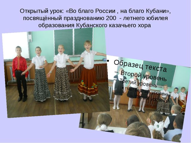 Открытый урок: «Во благо России , на благо Кубани», посвящённый празднованию...