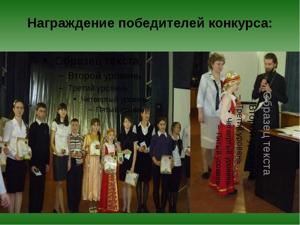 Награждение победителей конкурса: