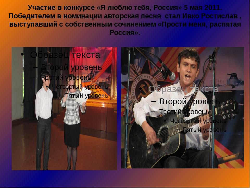 Участие в конкурсе «Я люблю тебя, Россия» 5 мая 2011. Победителем в номинации...