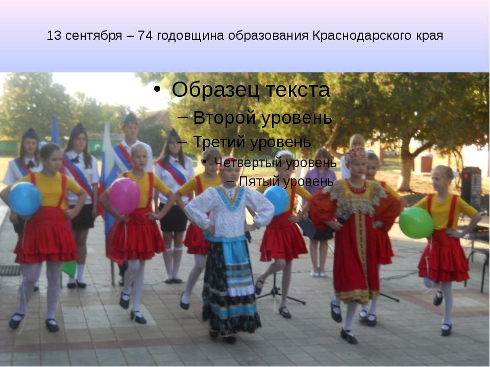 13 сентября – 74 годовщина образования Краснодарского края