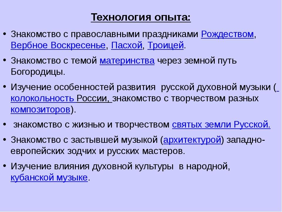 Технология опыта: Знакомство с православными праздниками Рождеством, Вербное...