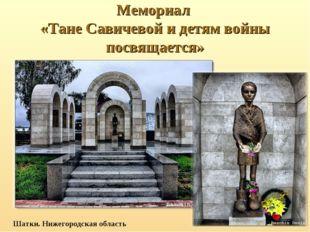 Мемориал «Тане Савичевой и детям войны посвящается» Шатки. Нижегородская обла