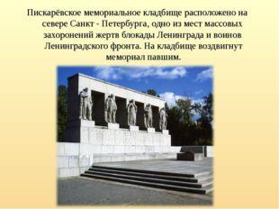 Пискарёвское мемориальное кладбище расположено на севере Санкт - Петербурга,