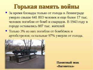 Горькая память войны За время блокады только от голода в Ленинграде умерло св