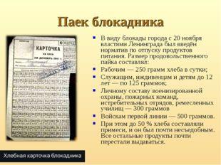 Паек блокадника В виду блокады города с 20 ноября властями Ленинграда был вве