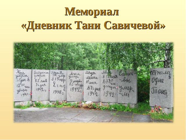 Мемориал «Дневник Тани Савичевой»