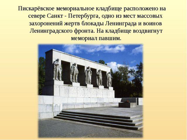 Пискарёвское мемориальное кладбище расположено на севере Санкт - Петербурга,...