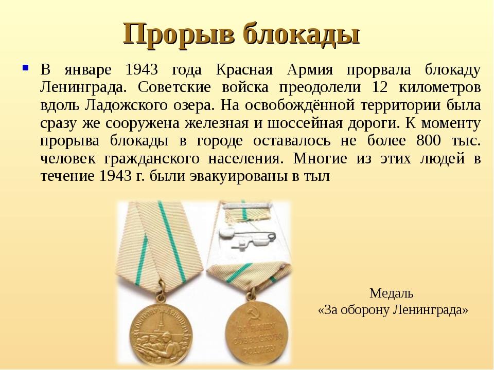 В январе 1943 года Красная Армия прорвала блокаду Ленинграда. Советские войск...