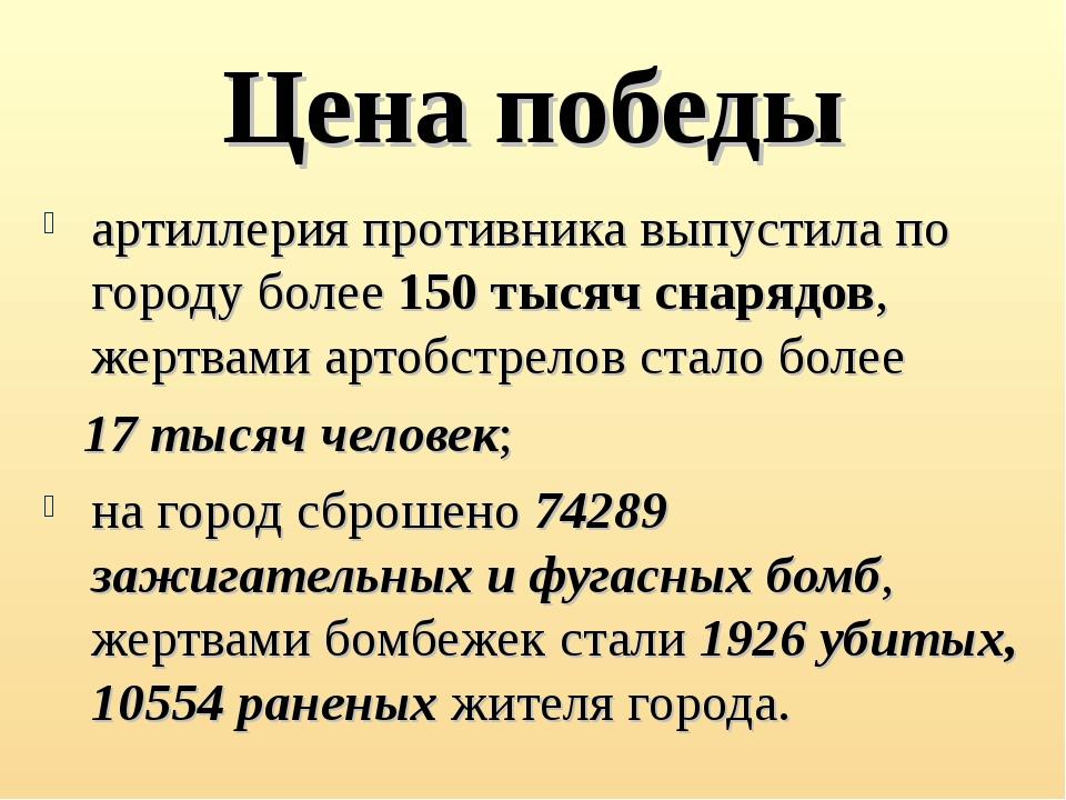 Цена победы артиллерия противника выпустила по городу более 150 тысяч снарядо...