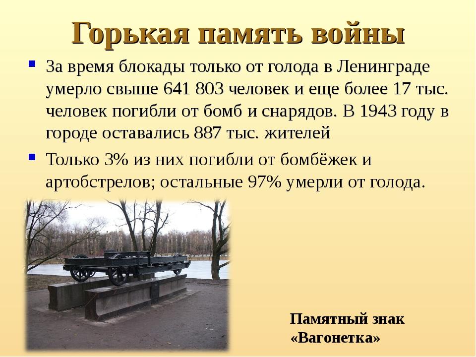 Горькая память войны За время блокады только от голода в Ленинграде умерло св...