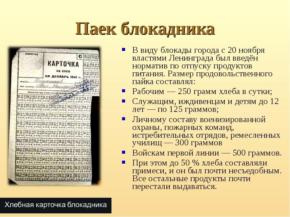 Паек блокадника В виду блокады города с 20 ноября властями Ленинграда был вве...