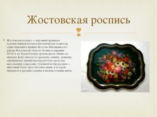 Жостовская роспись — народный промысел художественной росписи металлических п