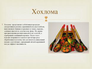 Хохлома́представляет собой нижегородскую декоративную роспись деревянной пос