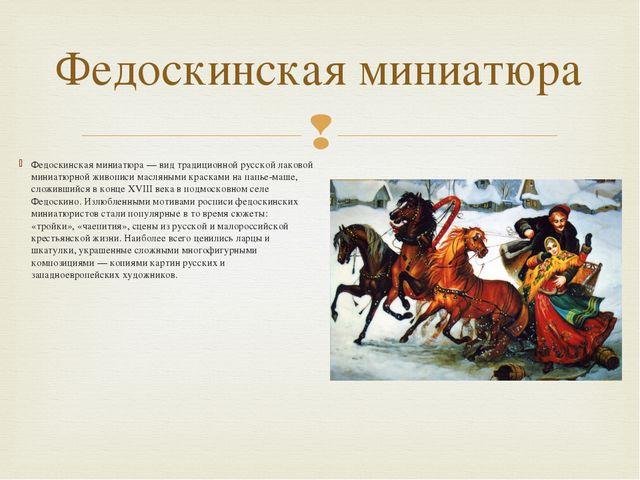 Федоскинская миниатюра — вид традиционной русской лаковой миниатюрной живопис...