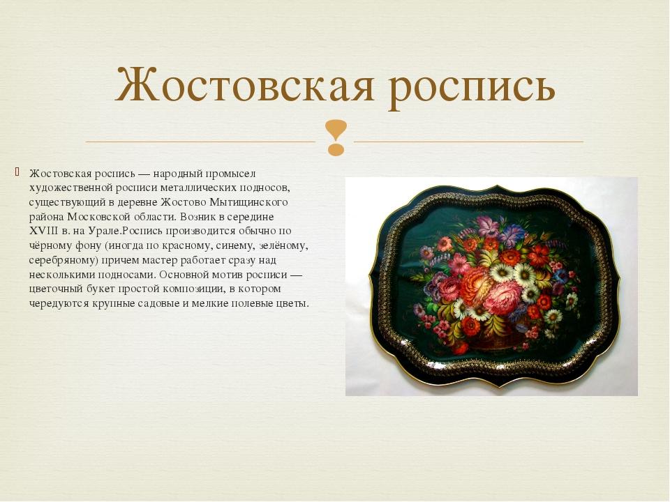 Жостовская роспись — народный промысел художественной росписи металлических п...