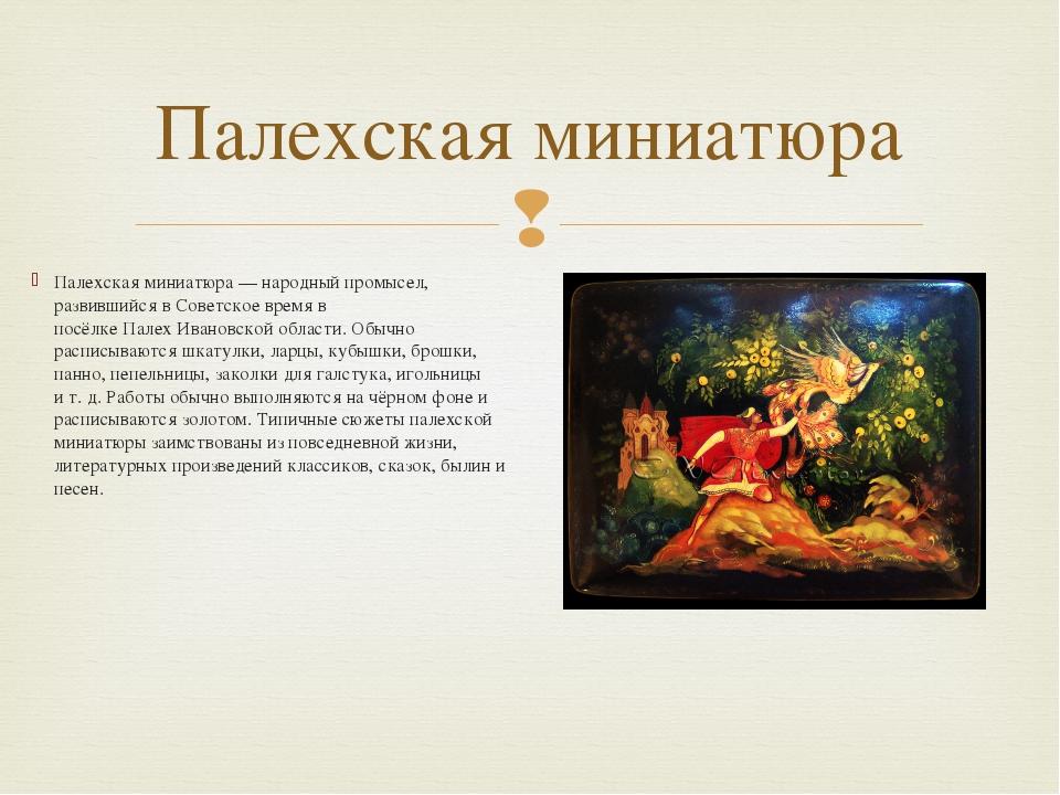 Палехская миниатюра— народный промысел, развившийся в Советское время в посё...