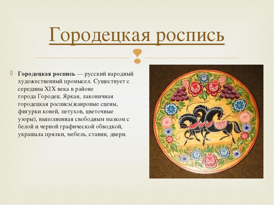 Городецкая роспись— русский народный художественныйпромысел. Существует с с...