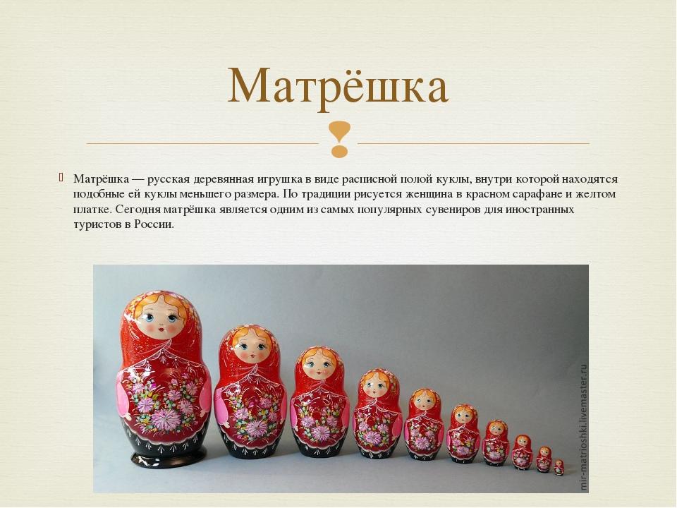 Матрёшка— русская деревяннаяигрушкав виде расписной полойкуклы, внутри ко...