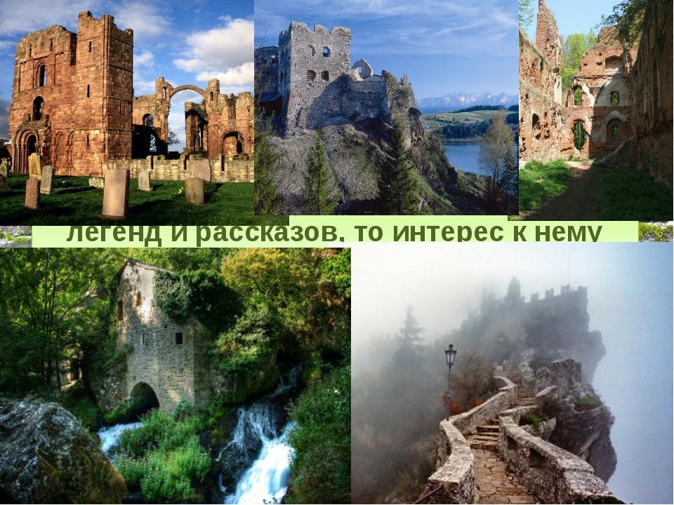 А если это руины старого замка, о котором сложено большое количество легенд...