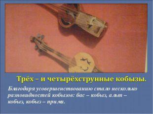 Благодаря усовершенствованию стало несколько разновидностей кобызов: бас – ко