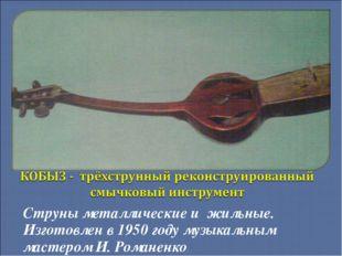 Струны металлические и жильные. Изготовлен в 1950 году музыкальным мастером И