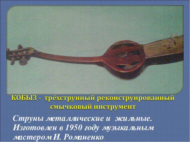 Струны металлические и жильные. Изготовлен в 1950 году музыкальным мастером И...