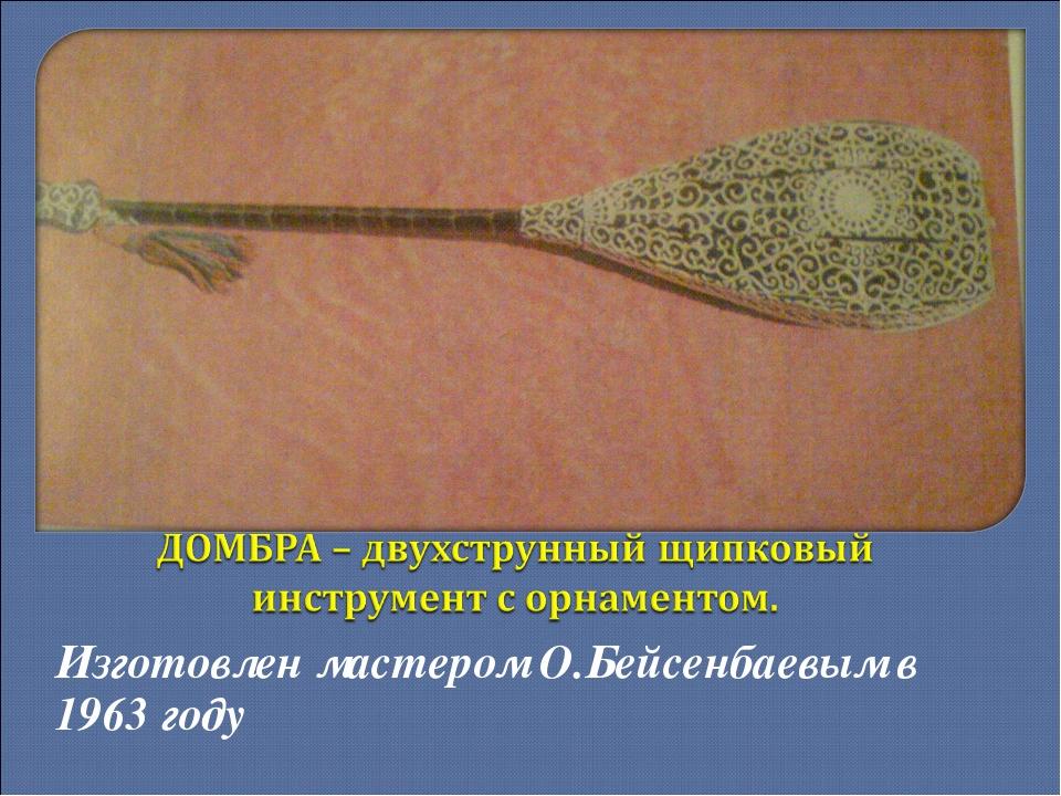 Изготовлен мастером О.Бейсенбаевым в 1963 году