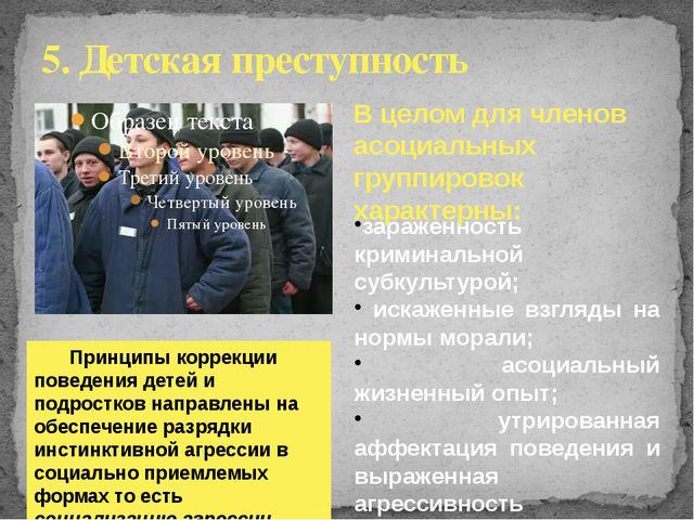 5. Детская преступность зараженность криминальной субкультурой; искаженные вз...