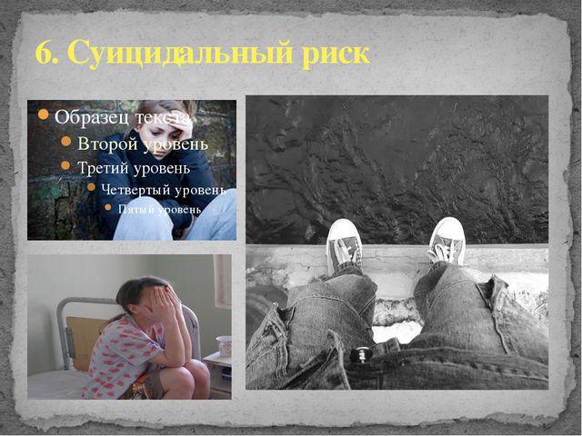 6. Суицидальный риск