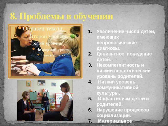8. Проблемы в обучении Увеличение числа детей, имеющих неврологические диагно...